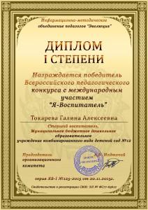 Токарева_Г_А