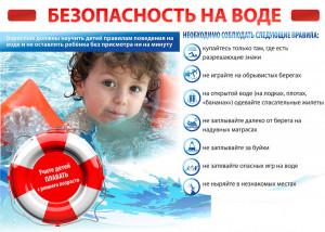 Памятка_безопасность на воде